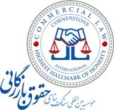 موسسه بینالمللی سنگ بنای حقوق بازرگانی
