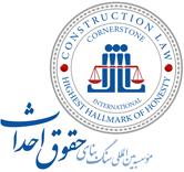 لوگو موسسه بینالمللی حقوق احداث